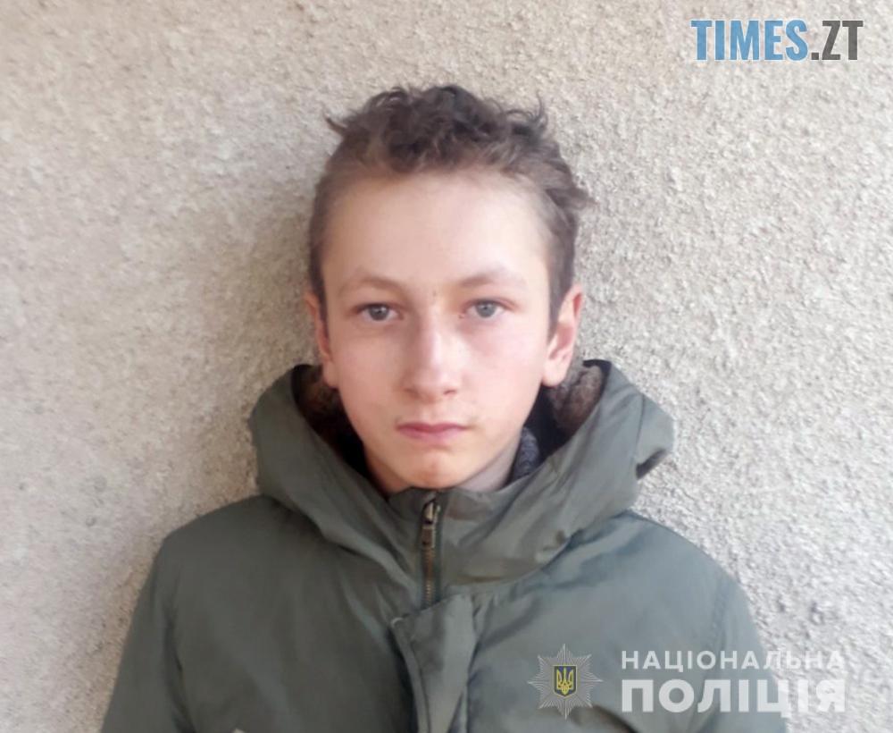 vasyliuk2020 - Зникла дитина! На Житомирщині розшукують   учня 9 класу