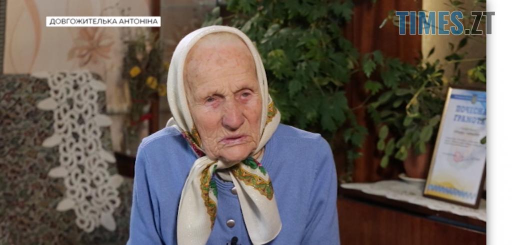 Bez miann y 1024x491 - Довгожителька з Житомирщини Антоніна Грищенко розповіла про кохання життя та секрет 100-річчя