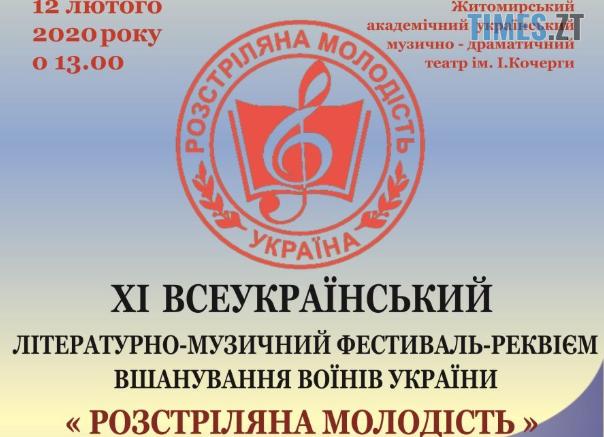 """Screenshot 1 4 604x437 - У Житомирі відбудеться ХІ Всеукраїнський фестиваль """"Розстріляна молодість"""""""