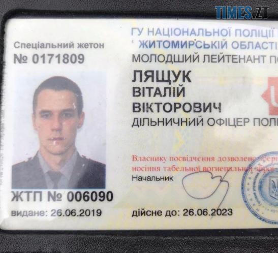 Screenshot 3 10 - У мережі показали фото поліцейського, який торгував наркотиками в Житомирі (ФОТО)