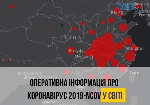 Screenshot 6 1 - Коронавірус зафіксований вже у 23 країнах світу! Що потрібно знати?