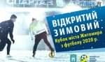 img1582300144 150x89 - Завтра в Житомирі розпочнеться Відкритий зимовий кубок з футболу