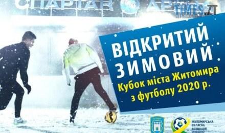 img1582300144 - Завтра в Житомирі розпочнеться Відкритий зимовий кубок з футболу