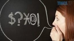top 156615254 260x146 - Всесвітній день боротьби з ненормативною лексикою: «за» та «проти» лайки