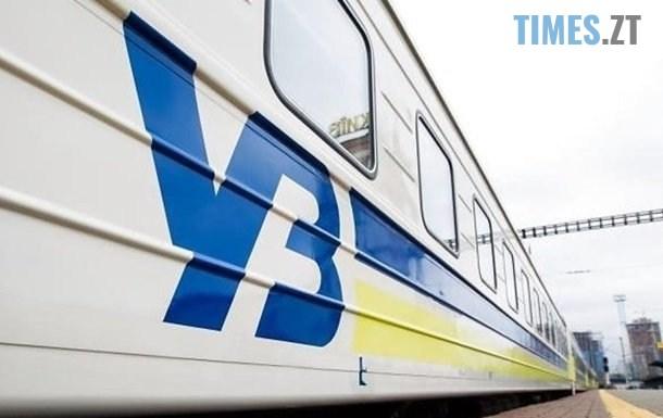 2481028 - Укрзалізниця пішла на поступки і подовжила терміни повернення квитків