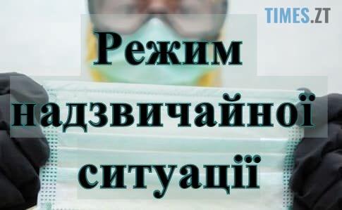 2Qla0ic - В Україні запровадили режим надзвичайної ситуації та подовжили карантин