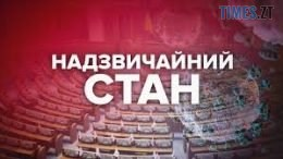 Bez nazvanyia 260x146 - У ще трьох українських областях оголосили надзвичайний стан