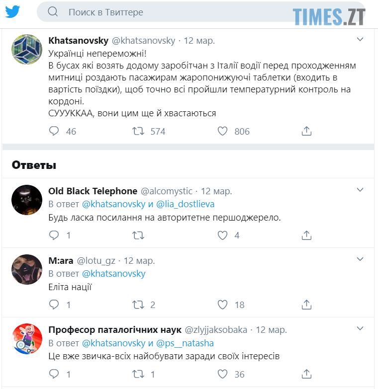 Screenshot 6 2 - «Більше половини літака заражені коронавірусом» — пасажир рейсу з Мілану налякав українців