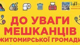 Screenshot 3 13 260x146 - До уваги мешканців Житомирської громади
