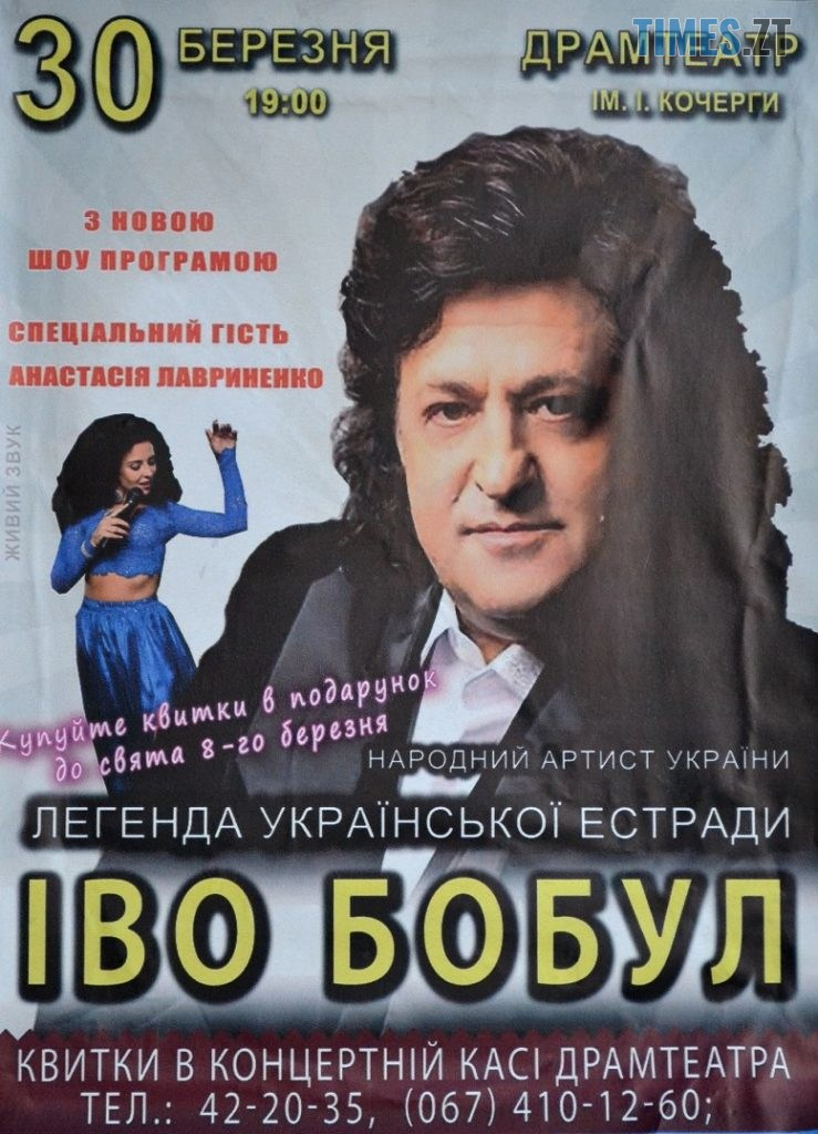 bobul 739x1024 - Шоу-бізнес на карантині: 30 березня Житомир не зможе доторкнутись до легенди (ВІДЕО)