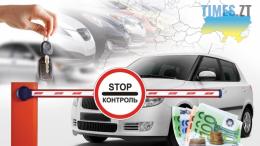 cropped Screenshot 13 1 e1584100578777 260x146 - Колишньому депутату Житомирської міськради оголошено про підозру у незаконному розмитненні авто