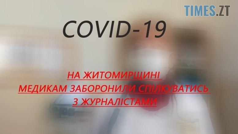 foto zast 777x437 - Чого боїться начальник управління охорони здоров'я Житомирської ОДА Микола Суслик?