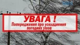 img1585557147 260x146 - На Житомирщині очікується ускладнення погодних умов