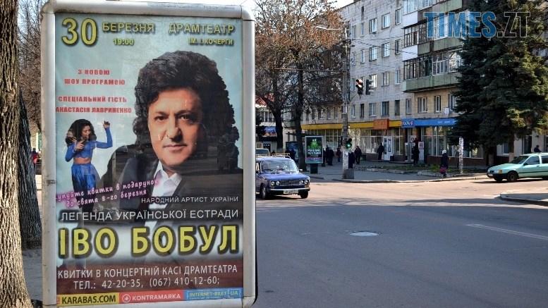 preview 7 - Шоу-бізнес на карантині: 30 березня Житомир не зможе доторкнутись до легенди (ВІДЕО)