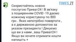 02 24 260x146 - Що робити, якщо від імені «ПриватБанку» вам «дарують» 800 гривень (ФОТО)