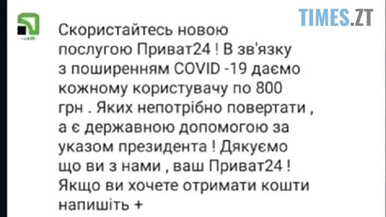 02 24 - Що робити, якщо від імені «ПриватБанку» вам «дарують» 800 гривень (ФОТО)