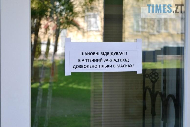 07 3 - Аптечна Варта: маски та антисептики в Житомирі є! Але є й різні нюанси (ФОТО)