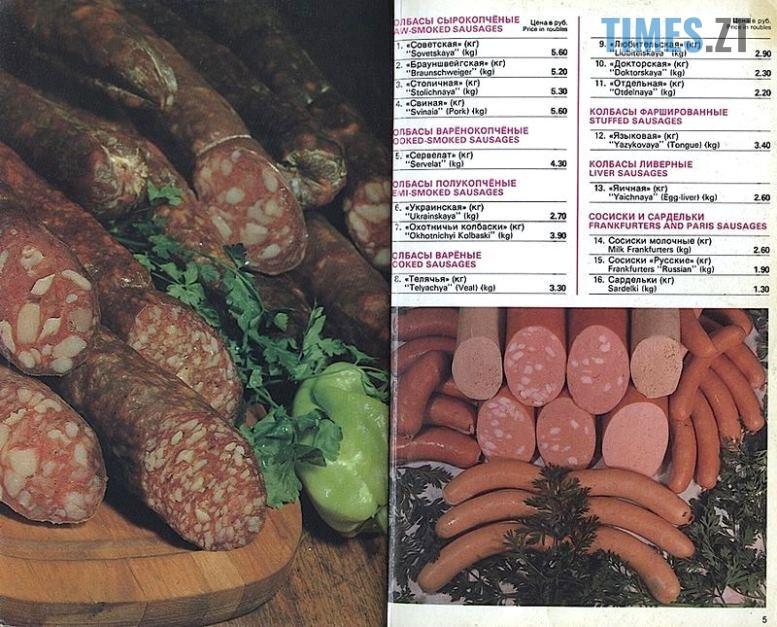 08 - Радянський дефіцит – міф. Як виглядали харчові делікатеси в СРСР (реальні ФОТО)