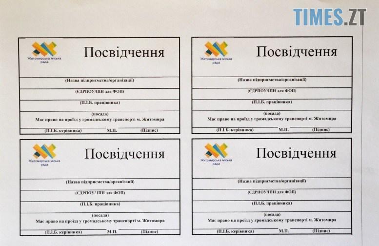 09 2 - Транспортний колапс у Житомирі відклали: у тролейбус ще пускають без посвідчення (ФОТО)