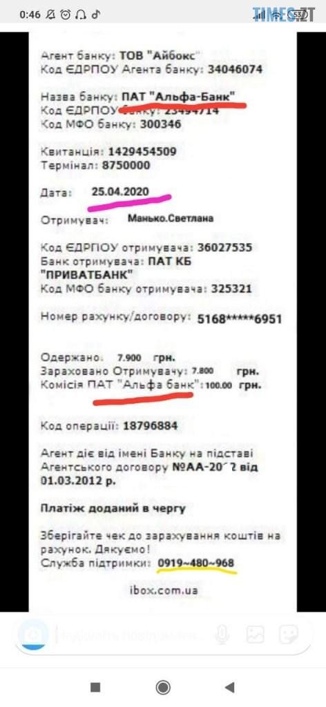 1 472x1024 - Продаєте онлайн? Увага, в Житомирі працює покупець-шахрай!
