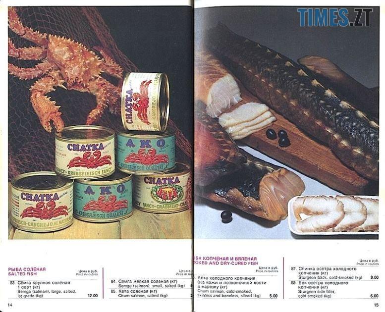 10 - Радянський дефіцит – міф. Як виглядали харчові делікатеси в СРСР (реальні ФОТО)