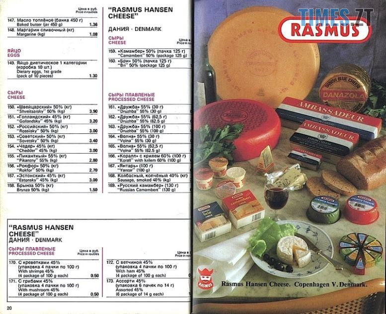 12 - Радянський дефіцит – міф. Як виглядали харчові делікатеси в СРСР (реальні ФОТО)