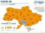 2487405 150x112 - Лише за одну добу зафіксовано 150 нових випадків зараження на COVID-19, у МОЗ оприлюднили нову статистику