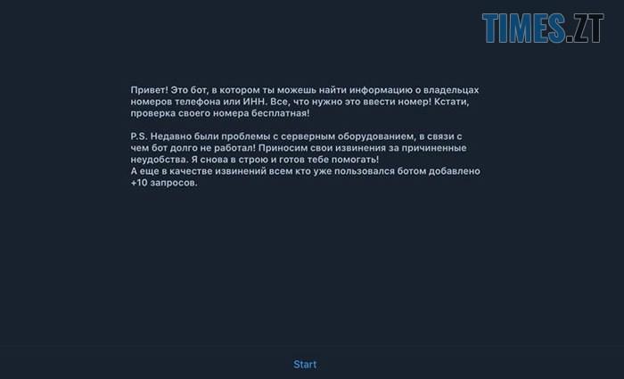 94035633 10213598951446566  - Обережно - шахраї: у Телеграмі боти торгують персональними даними клієнтів ПриватБанку