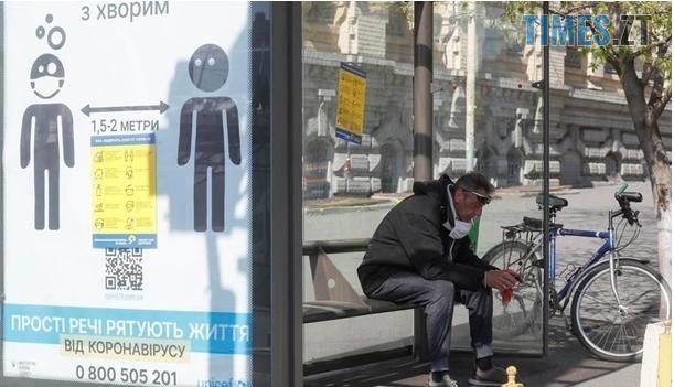 Screenshot 1 22 - Через пандемію в Україні роботу втратили близько 2 млн осіб