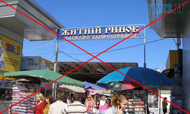 Screenshot 4 - У Житомирі ринки відкривати не будуть!, - мер (ВІДЕО)