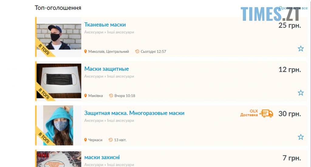 Screenshot 7 2 1024x550 - На час карантину на OLX активізувались шахраї: як не втратити свої гроші