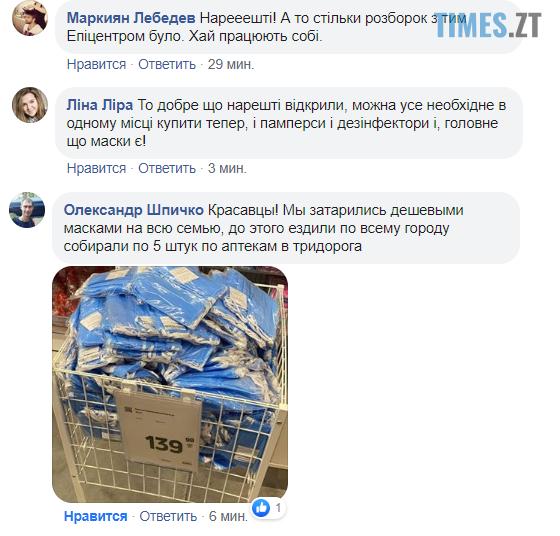 Skrin 2 - Мешканці Житомира радо привітали відкриття Епіцентру