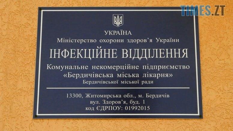 Still1212 00007 777x437 - Стан хворого медика та захист її колег на роботі: COVID-19 у Бердичеві