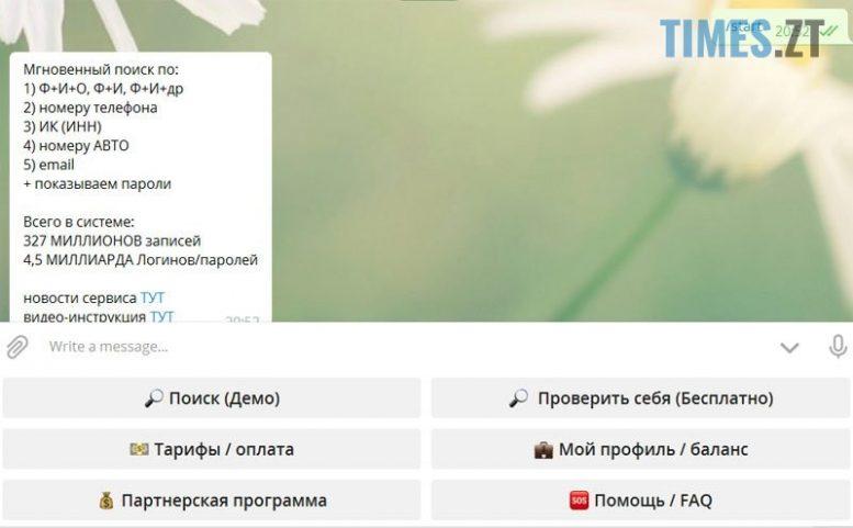 basa1 e1587985974765 - Обережно - шахраї: у Телеграмі боти торгують персональними даними клієнтів ПриватБанку