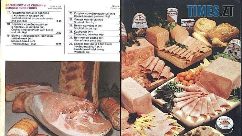preview - Радянський дефіцит – міф. Як виглядали харчові делікатеси в СРСР (реальні ФОТО)