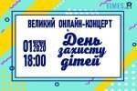 100997473 909787596161365 6945278137030672384 n 150x100 - Цьогоріч День захисту дітей відзначать великим концертом в онлайн-режимі