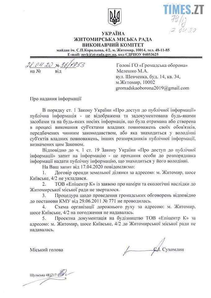 95258864 225895262197349 2758418135693393920 o - Ні обіцянок, ні податків: «Епіцентр» в Житомирі працює на краденій землі