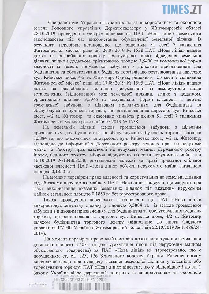 96012956 225895325530676 854201345144520704 o - Ні обіцянок, ні податків: «Епіцентр» в Житомирі працює на краденій землі