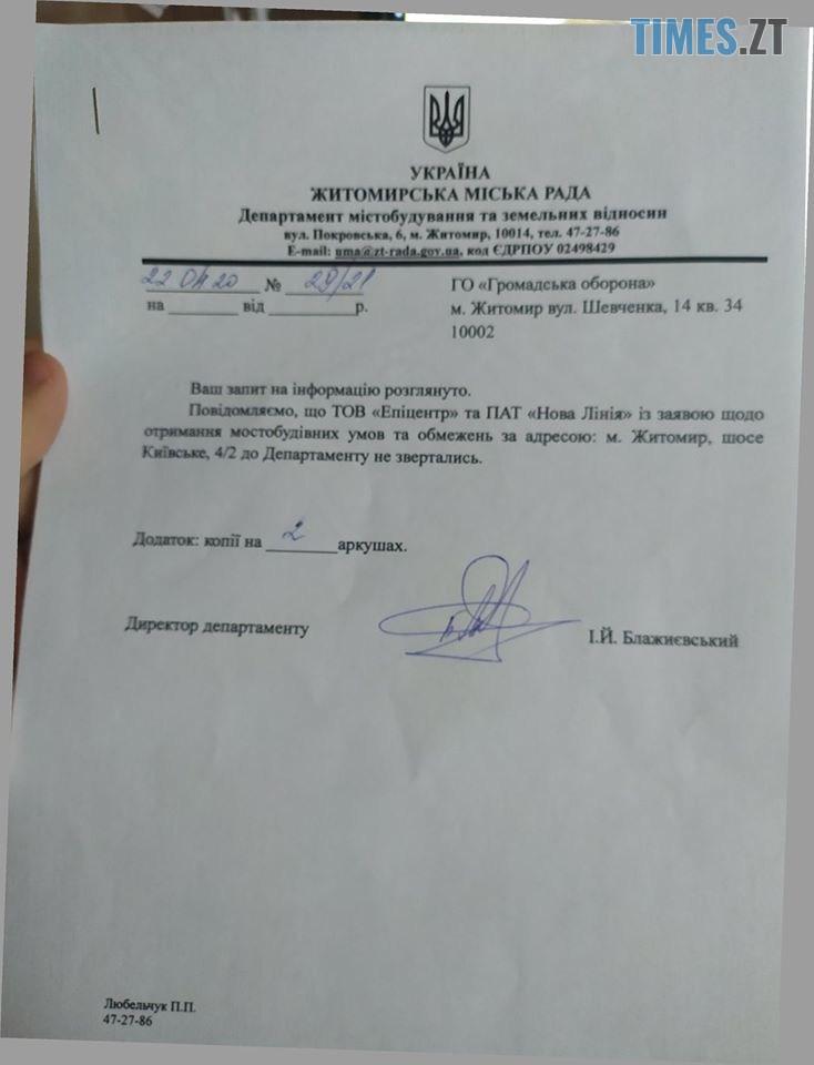 96419662 225895268864015 5597500790907338752 o - Ні обіцянок, ні податків: «Епіцентр» в Житомирі працює на краденій землі