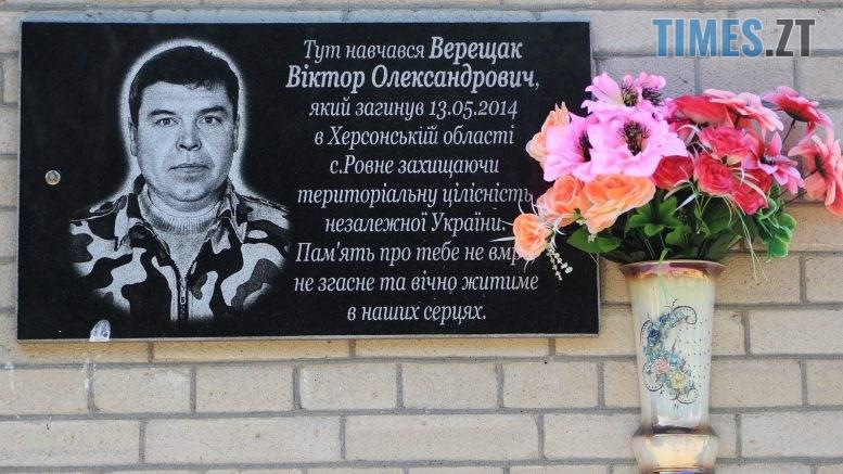 IMG 9229 777x437 - «В нього була механічна стара САУ, яка дорогою загорялась»: пам'яті загиблого артилериста Віктора Верещака (ВІДЕО)