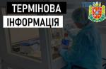 Screenshot 2 17 150x97 - Упродовж минулої доби коронавірус підтвердили у ще 26 жителів Житомирщини
