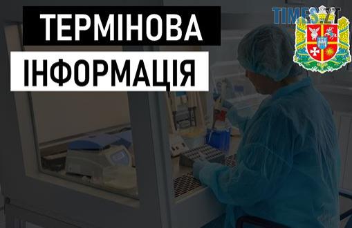 Screenshot 2 17 - Упродовж минулої доби коронавірус підтвердили у ще 26 жителів Житомирщини
