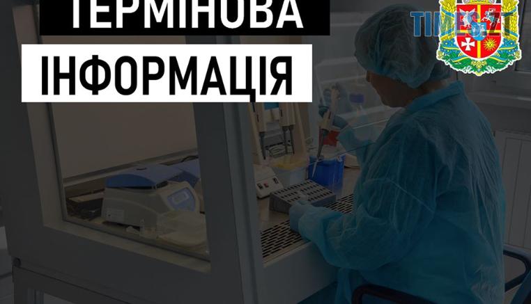 Screenshot 8 762x437 - У Житомирській області +2 випадки зараження на коронавірус