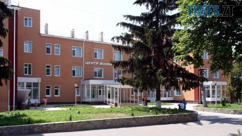 TSentr zhinky 777x437 - Майже 50 % хворих на короновірус на Бердичівщині – медики: в області прийняли рішення (ВІДЕО)