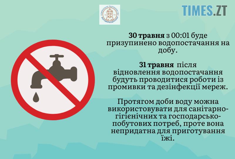 img1590740013 - Запасайтеся водою! Завтра у Житомирі відключать водопостачання