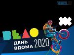 """img1590763703 150x112 - Житомир: у міськраді анонсували проведення нового челенджу до """"Велодня-2020"""""""