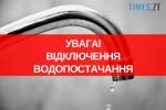 imgshort 150x100 - Запасайтеся водою! Завтра у Житомирі відключать водопостачання