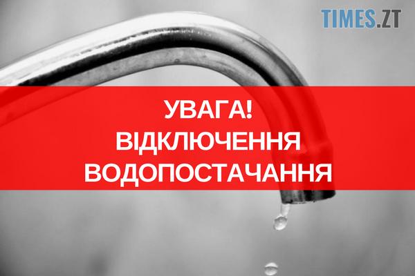 imgshort - Запасайтеся водою! Завтра у Житомирі відключать водопостачання