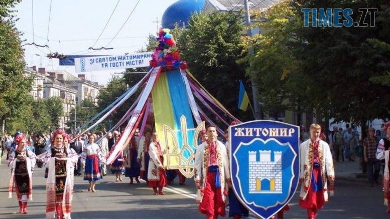 zhitomir 777x437 - Житомирян закликають долучитися до опитування щодо доречності проведення Дня міста в умовах пандемії