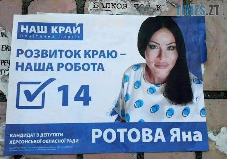 17 - Сухомлин у п'ятій позиції: чи допоможе йому «партія мерів» виграти вибори у Житомирі? (ВІДЕО)